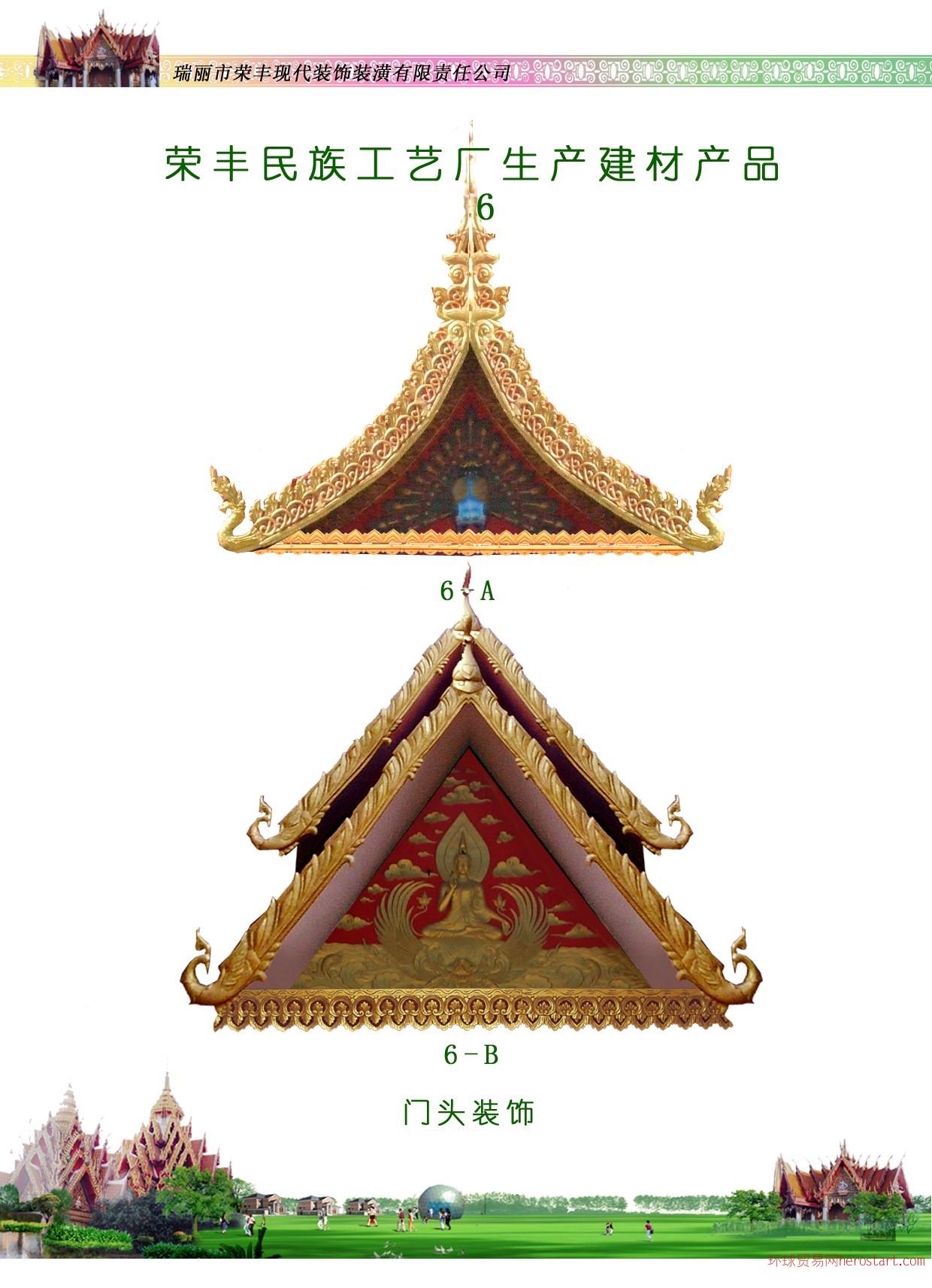 荣丰民族工艺品门头装饰