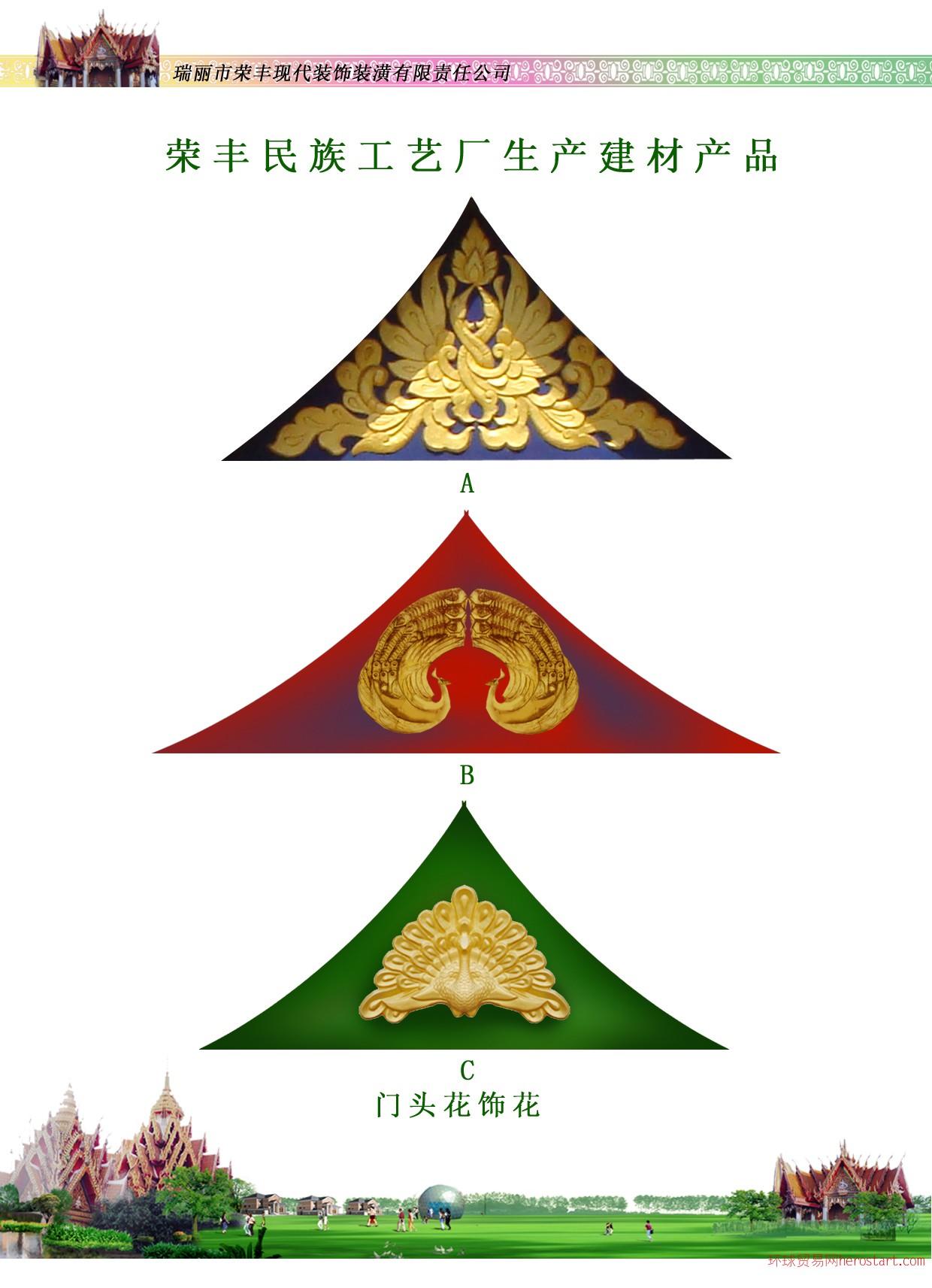 民族工艺品—门头装饰
