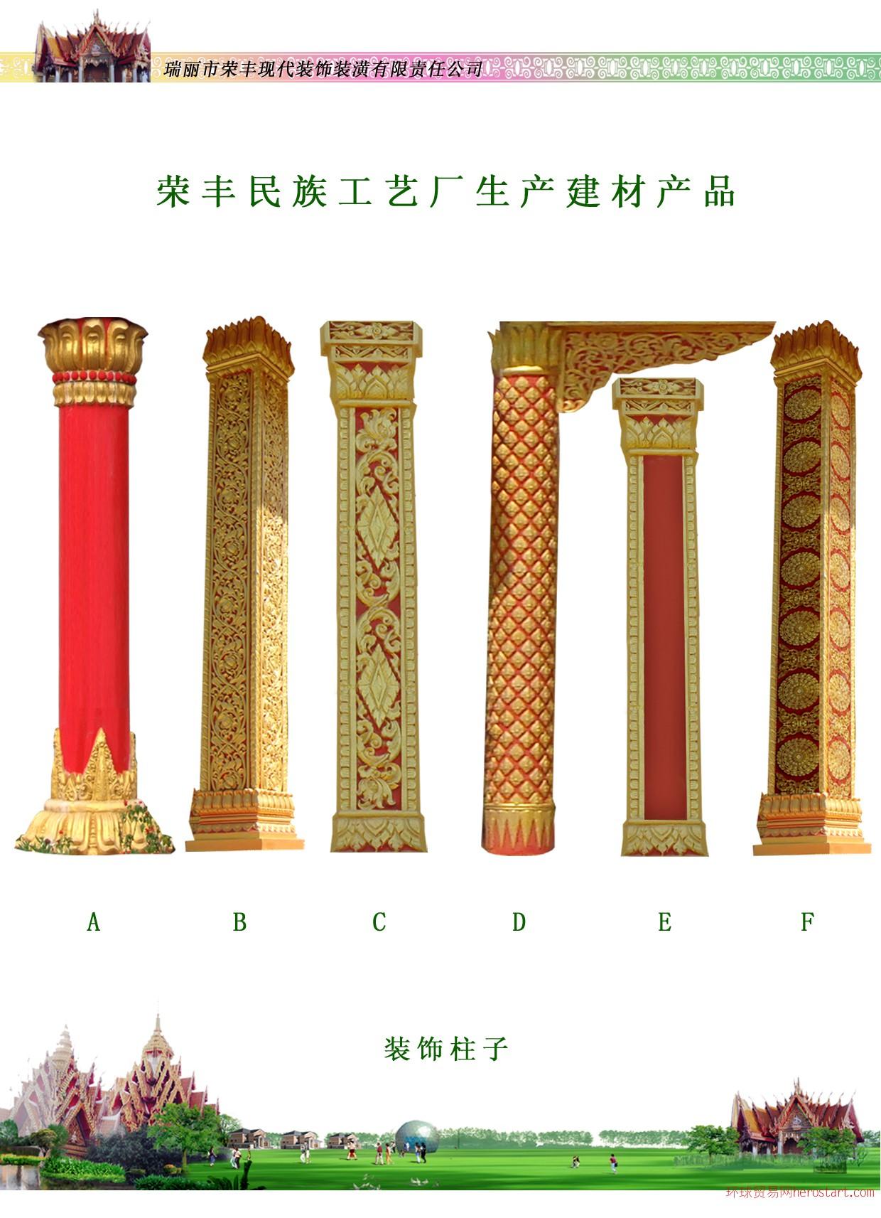 荣丰民族工艺厂生产建材产品