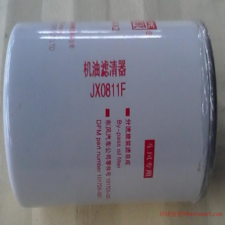 供应类总厂JX0811F机油滤清器