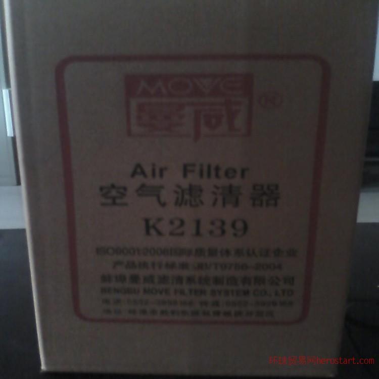 曼威环保可换滤芯K2139空气滤清器