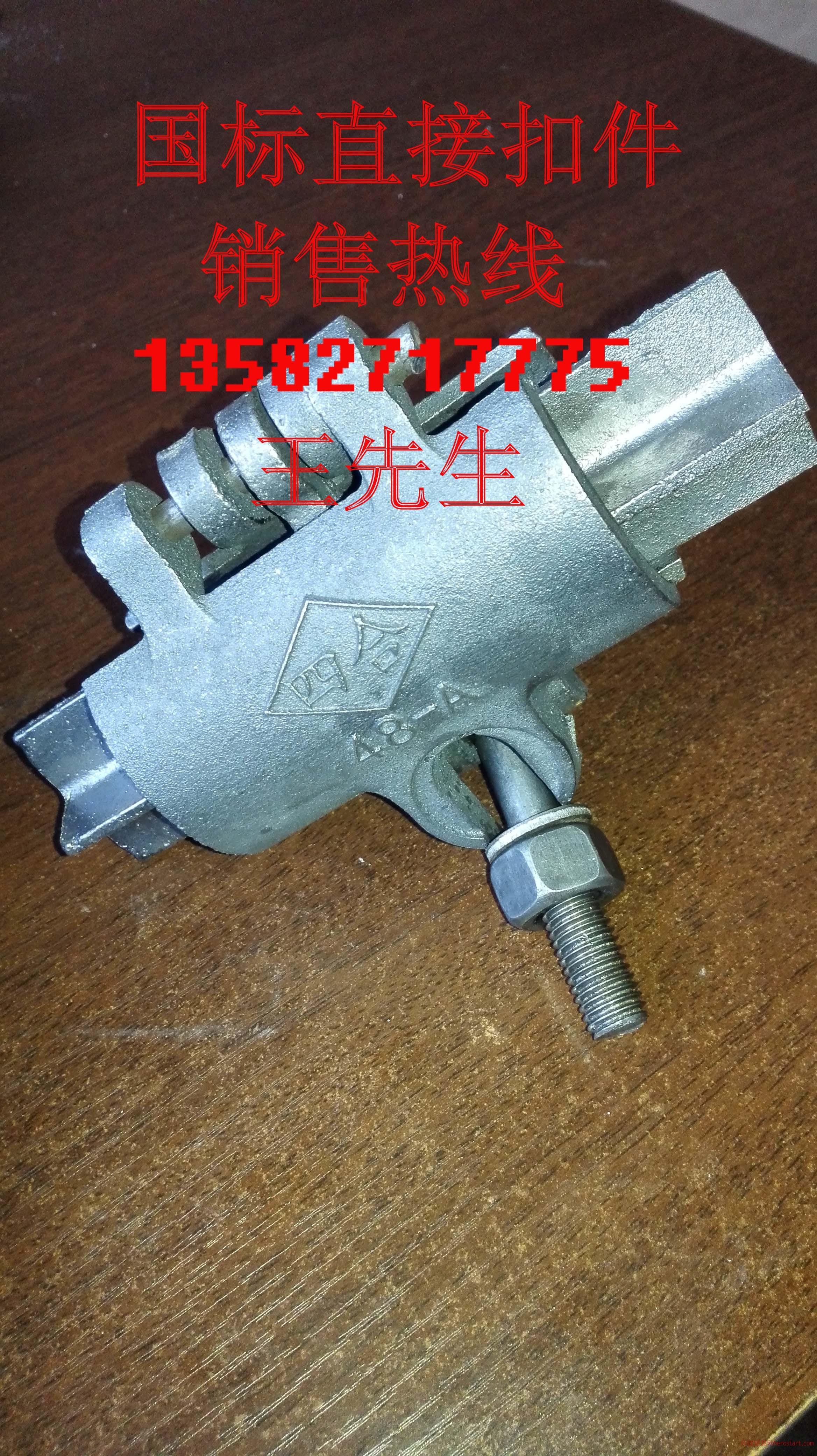 买脚手架机制扣件就到孟村鑫鼎铸造厂家批发价格