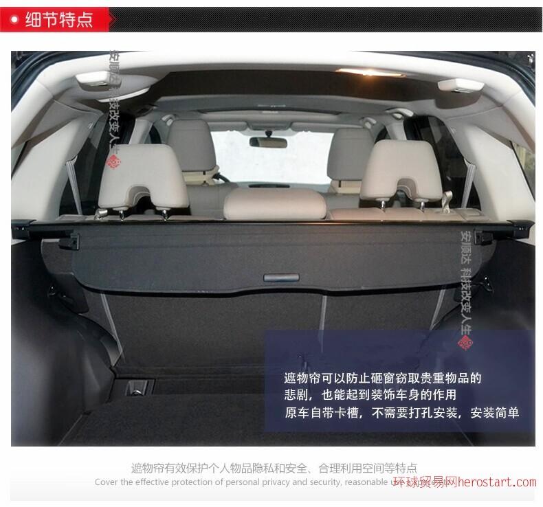汽车遮物帘,后备箱遮物板,隔物帘