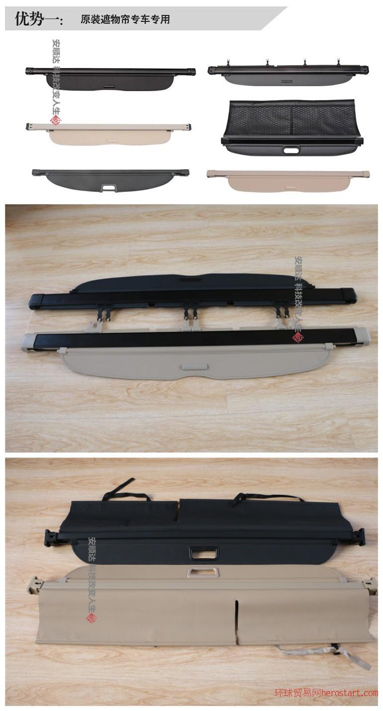 现代IX35、12款CRV遮物帘,后备箱遮物隔板