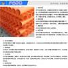 奉化市新CPVC电力管厂家销售PVC管