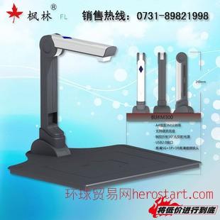 优秀耐用经济型M300高拍仪教学用品300万像素A4 拍摄仪 翻拍仪