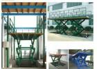 定制生产天津升降机,天津固定剪叉式升降平台