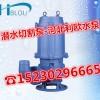 无堵塞搅拌切割潜水泵65WQK22-15-2.2化粪池抽粪泵