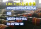 供应9CR28CR无缝钢管 L80-13CR石油套管