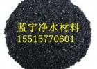 蓝宇厂家供应椰壳活性炭 饮用水处理用桃壳碳参数 指标