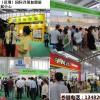 2017中国(深圳)国际品牌特许加盟展