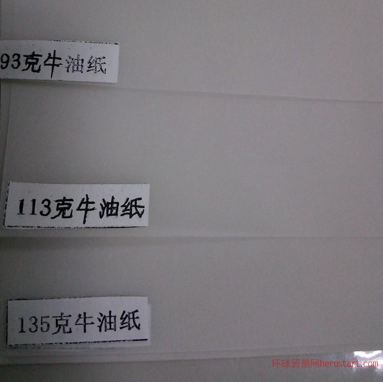 食品级硫酸纸月饼垫纸牛油纸烟盒硫酸纸