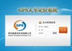 城市人员车辆GpS定位管理系统平台软件
