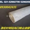 科格思长期供应除尘滤袋/圆布袋/椭圆形布袋/扁布袋/异形滤袋