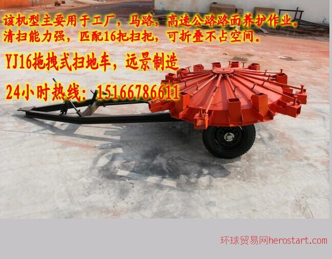 山东远景畅销拖拽式扫路机 风火轮扫地机厂家直销