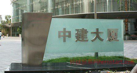 办公楼标识标牌唯美办公楼标识系统设计制作有限公司