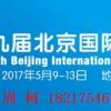 2017北京大印展