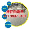 耐火材料用哪种型号 白刚玉细粉  100 200 325目