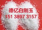 白刚玉细粉180-0、200-0、320-0高级耐火材料