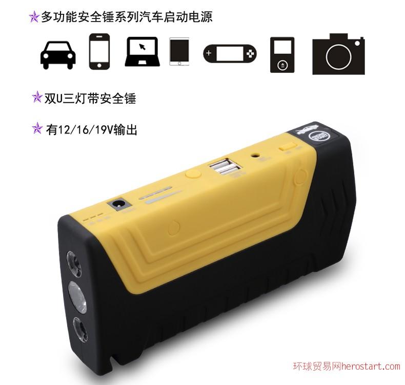 12V多功能安全锤移动汽车应急启动电源手机充电宝