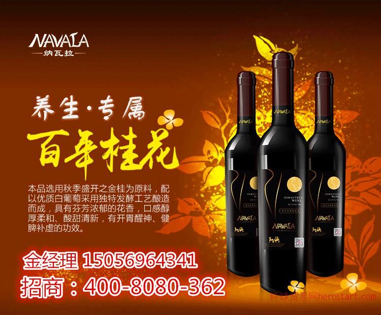 纳瓦拉桂花干红红酒中国酒水饮料代理加盟招商批发