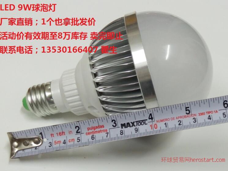 源头生产 厂家直销 LED球泡灯9W