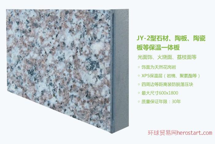 工程仿石材装饰板20mm上海