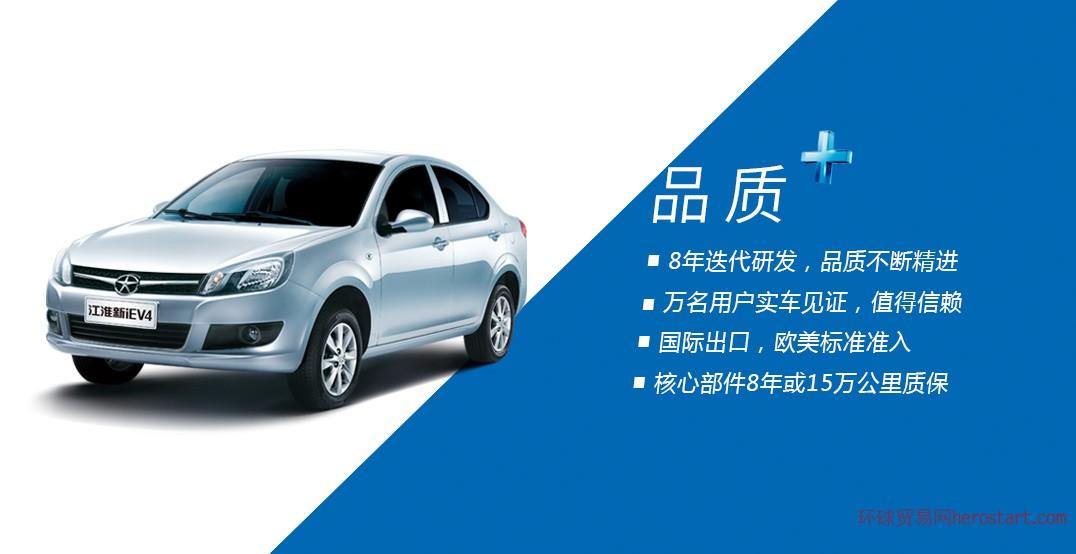 江淮iEV4新能源汽车仁桂新能源汽车