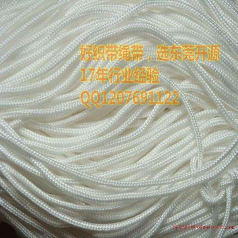 厂家直销 尼龙绳绳子辅料 编织绳束口绳