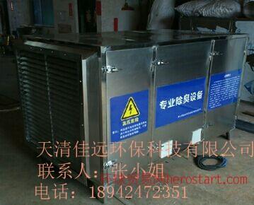 生产厂家供应等离子废气净化器