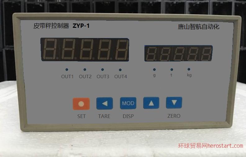 ZYP-1皮带秤控制器