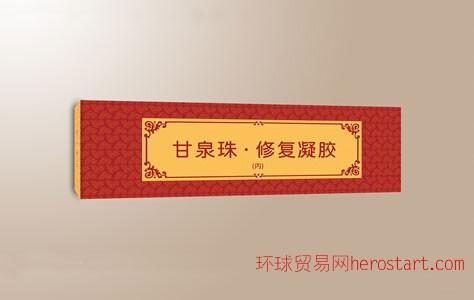 甘泉珠修复凝胶 甘泉珠修复凝胶的养生保健作用