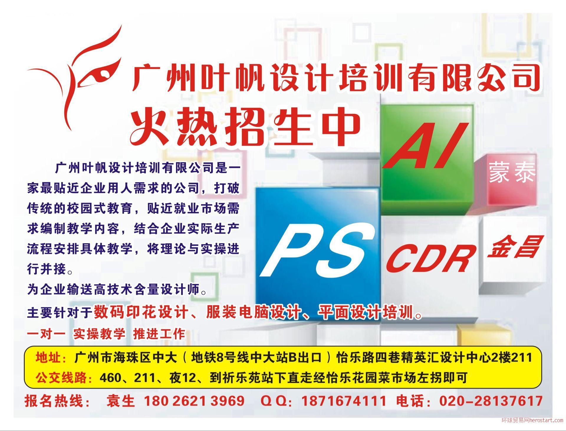 服装电脑针对性培训  PS CDR AI