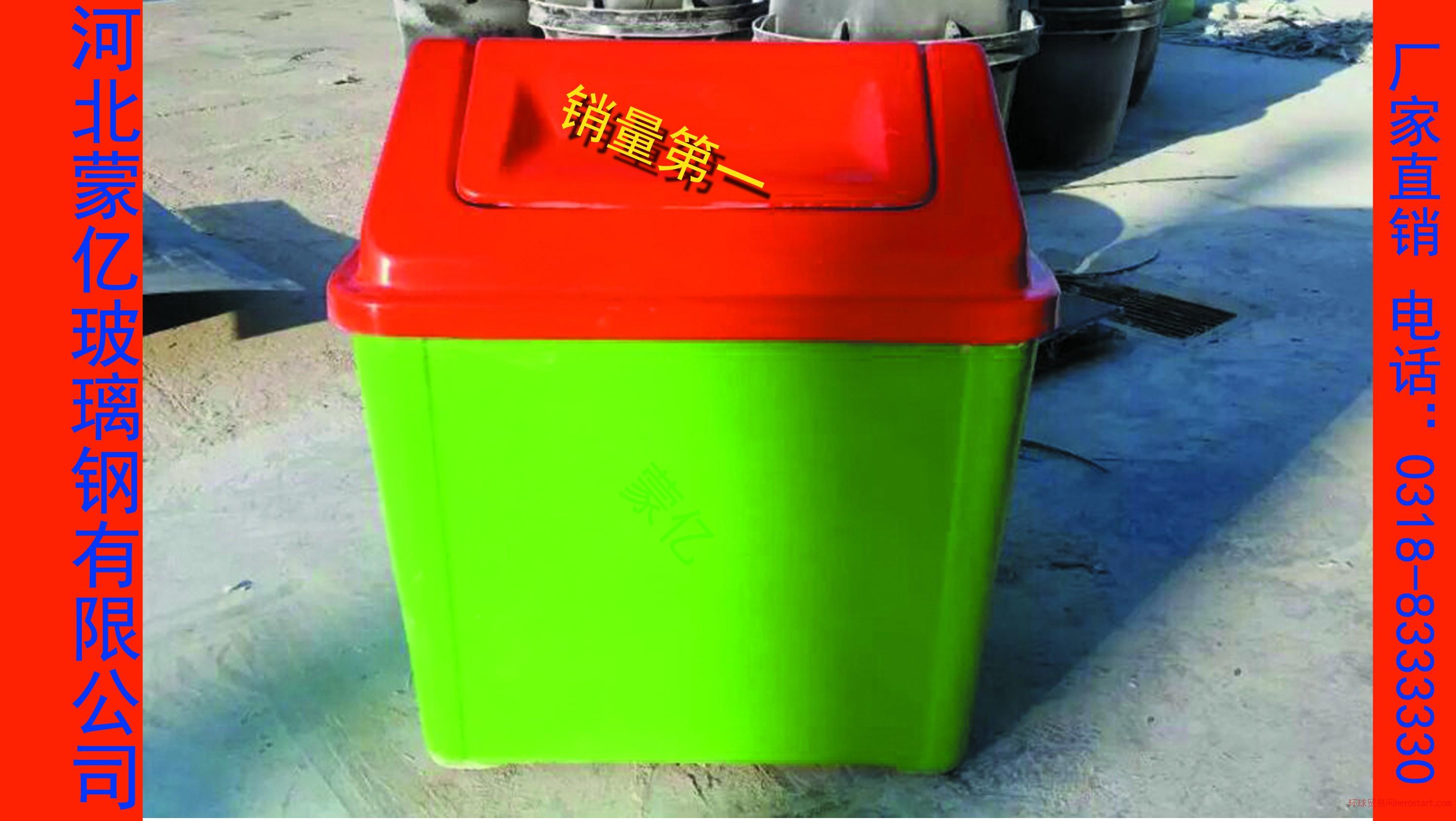 玻璃钢垃圾桶垃圾箱