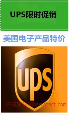 UPS美国联合包裹