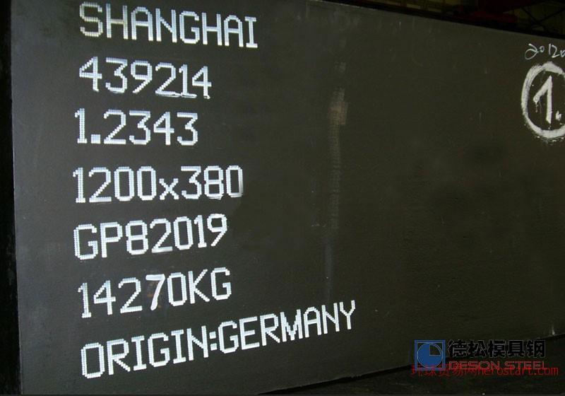 德国进口葛利兹1.2344热作模具钢材专业供应商