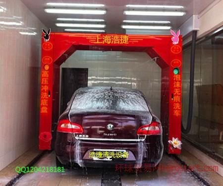 上海浩捷 全自动 电脑 洗车机 A型