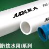 佛山ppr管材找聚大,优质pvc-u给水管管材 批发直销