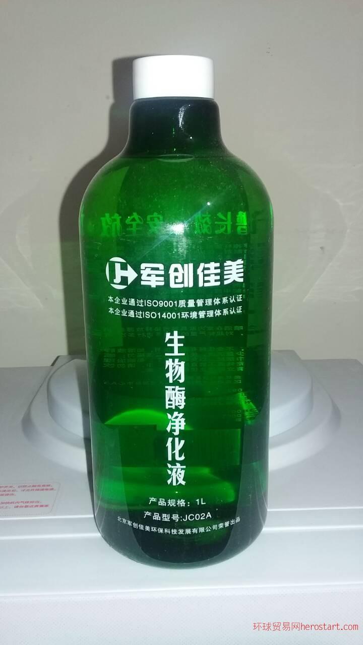 生物酶净化液