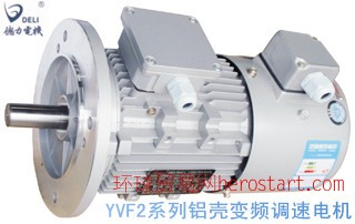 YVF2系列铝壳变频调速专用三相异步电机