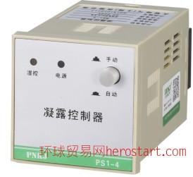 (凝露)湿度控制器