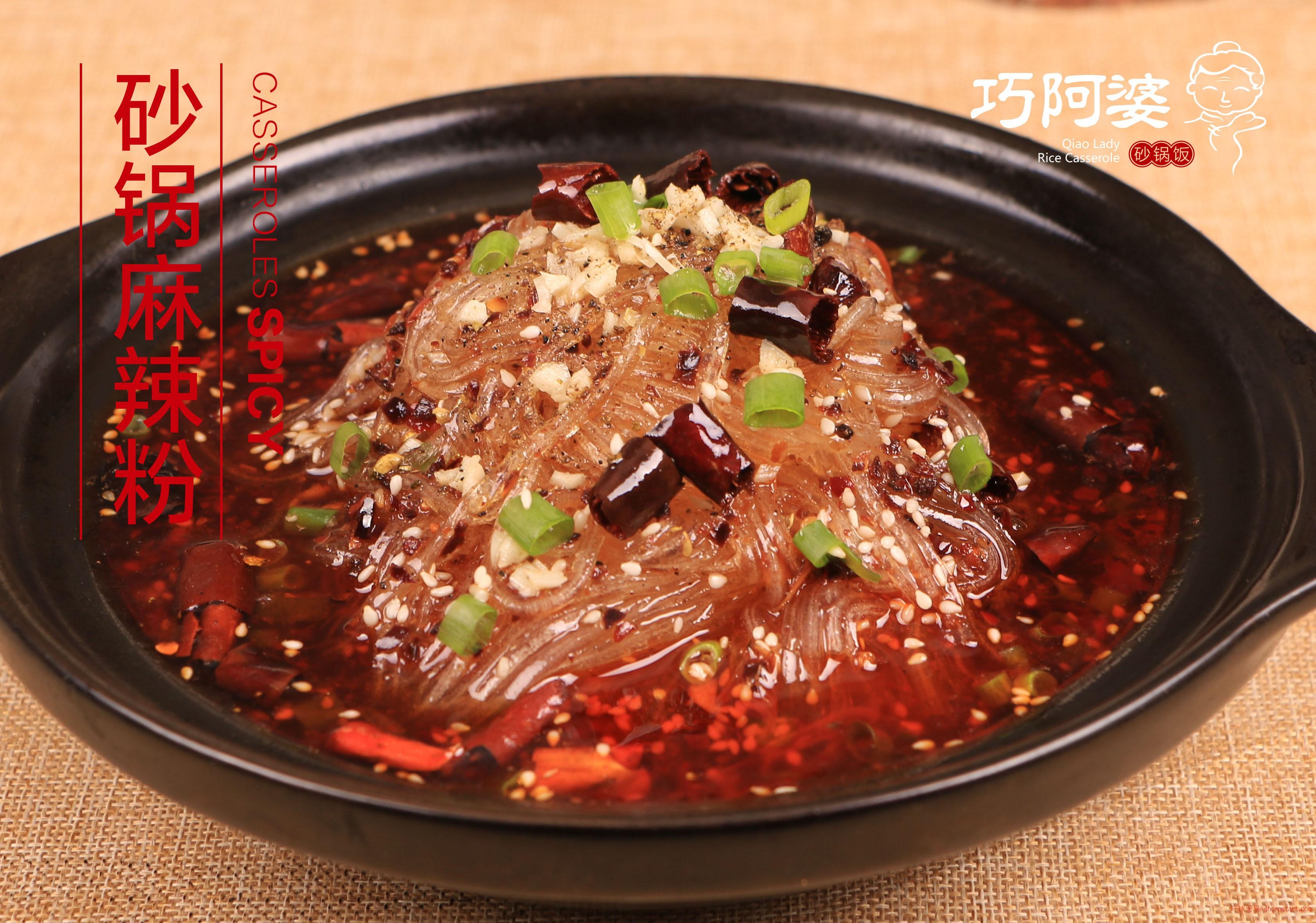 巧阿婆特色石锅饭 养生快餐