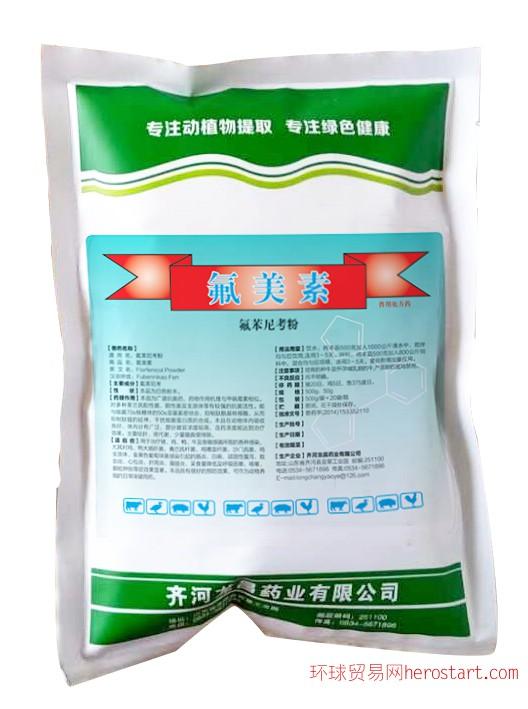 绿色兽药 氟美素 广谱抗菌药 禽类专用药