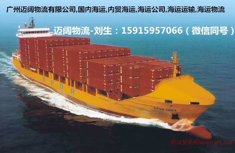 广东到靖江海运公司货柜集装箱运输