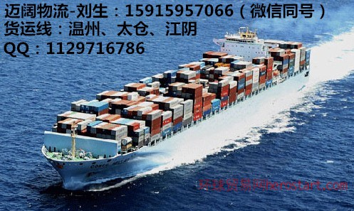 广东到上海货柜水运物流集装箱运输