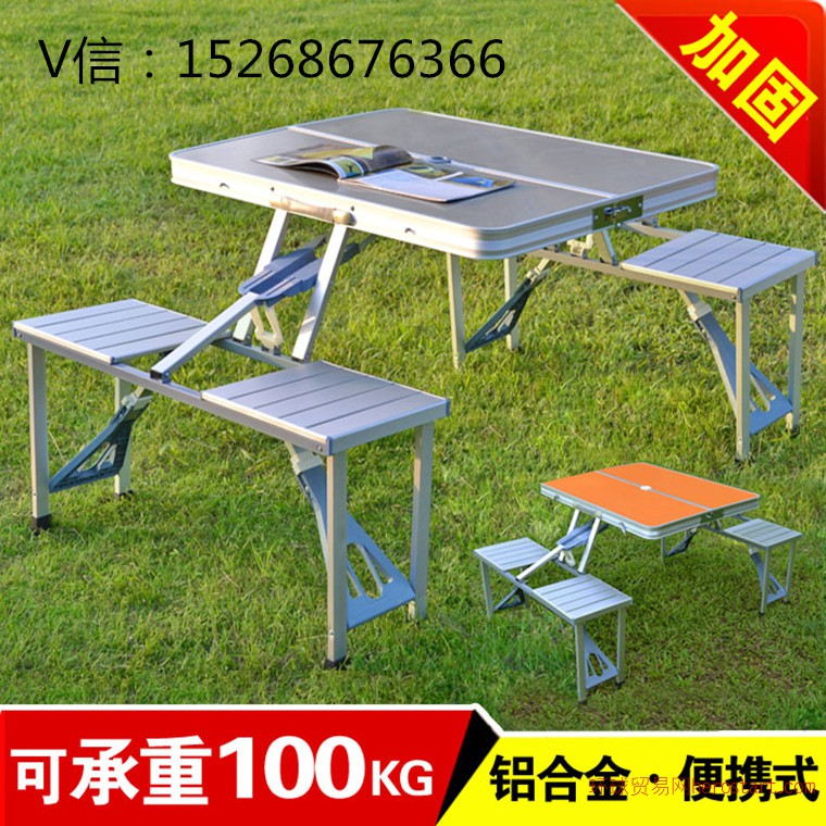 户外铝合金连体加厚折叠桌椅便携式野餐桌手提烧烤桌