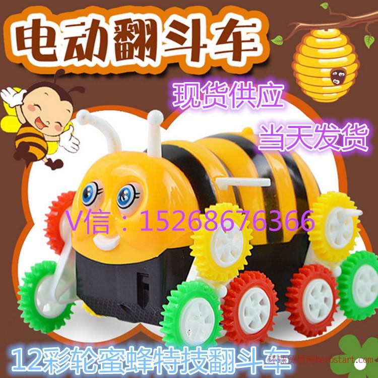 新品玩具电动小蜜蜂翻斗12轮彩色毛毛虫电动玩具车