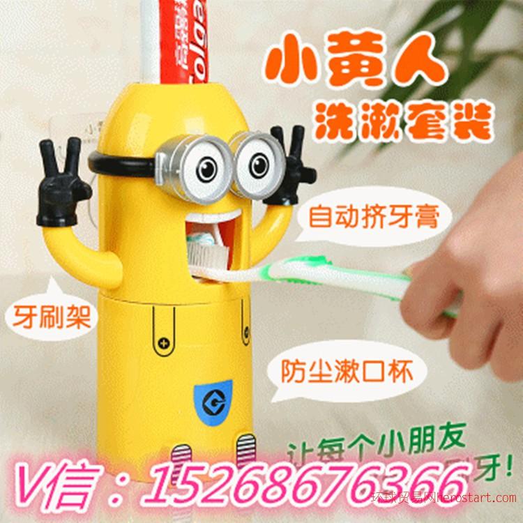 小黄人创意牙刷架自动挤牙膏防尘儿童卡通漱口杯吸盘
