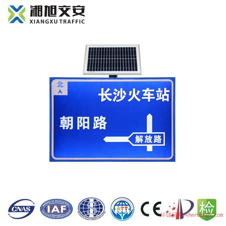 太阳能标志牌批发价格优惠