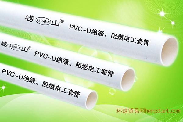 中国著名品牌崂山牌PVC穿线管